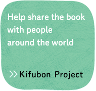 KIFUBON Project